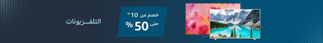 عروض الجمعة البيضاء 2020 امازون السعودية شاشات
