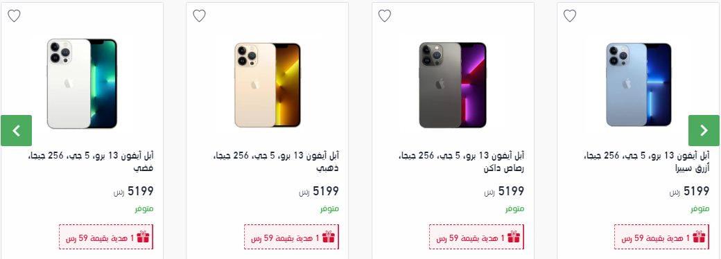 سعر تقسيط ايفون 13 برو اكسترا سعة 256 جيجا