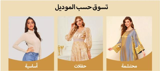 ملابس رمضان شي ان 2021