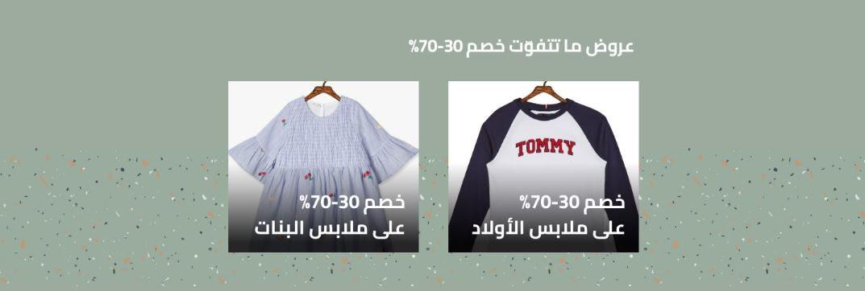 خصم 70% على ملابس الأطفال من سيفي الجمعةالسوداء 2020
