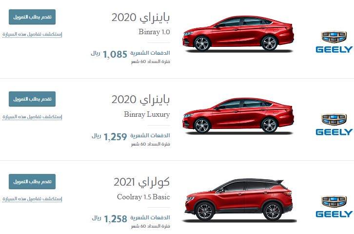 تخفيضات Abdul Latif Jameel لسيارات جيلي 2021