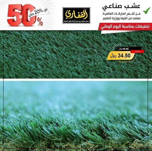 تخفيضات العيد الوطني السعودي 2021 من Alkaffary Group