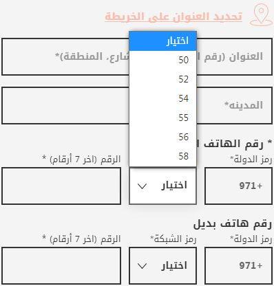 ماهو رمز الشبكة فوغا كلوسيت الامارات