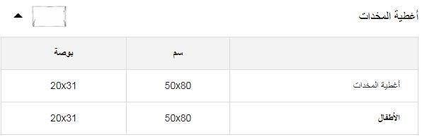 دليل قياسات H&M للمنزل اغطية الوسائد