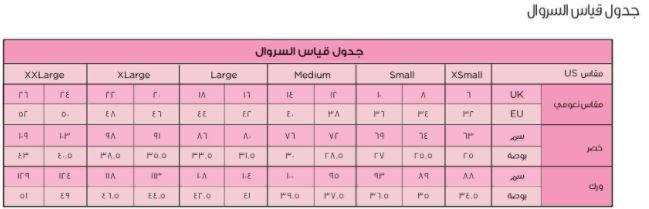 جدول نعومي لقياسات السراويل