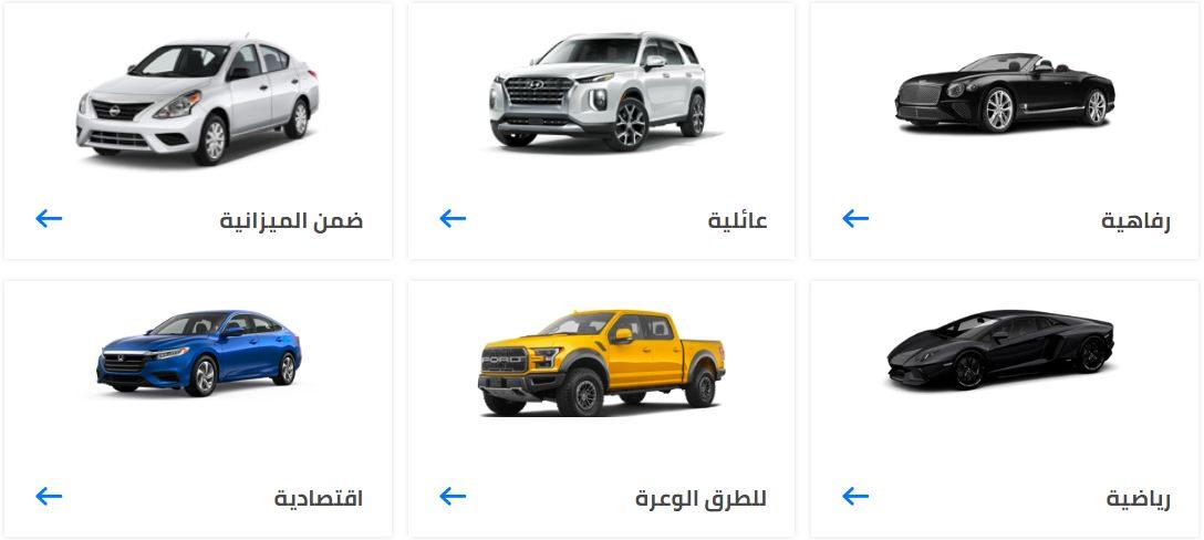 انواع السيارات في سيارة أونلاين