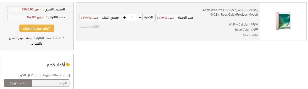 كيف اطلب من موقع يوباي ubuy